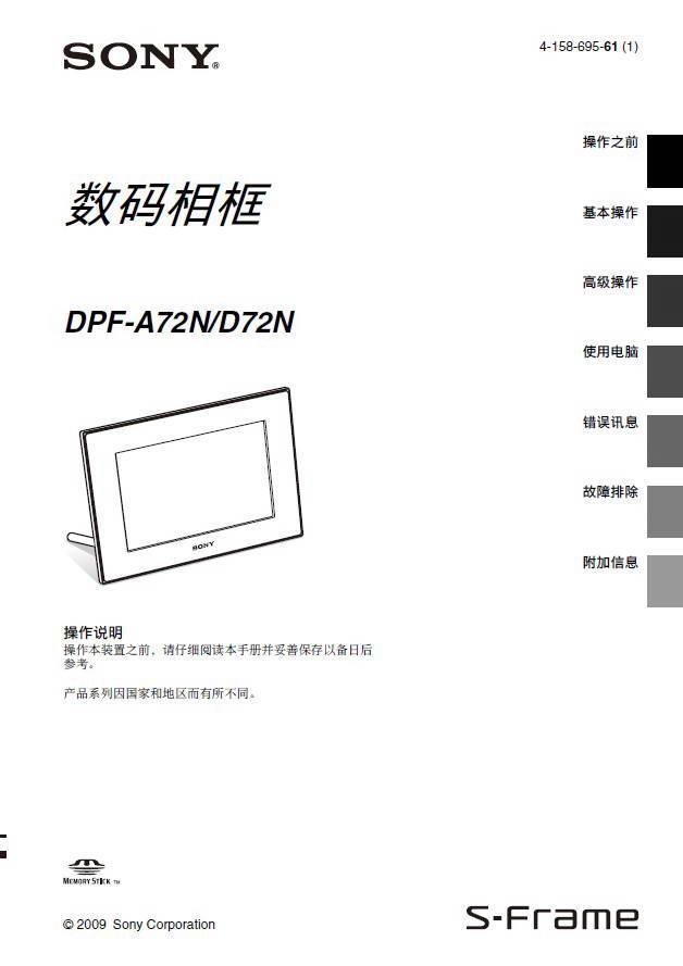 索尼DPF-A72N数码相框使用说明书