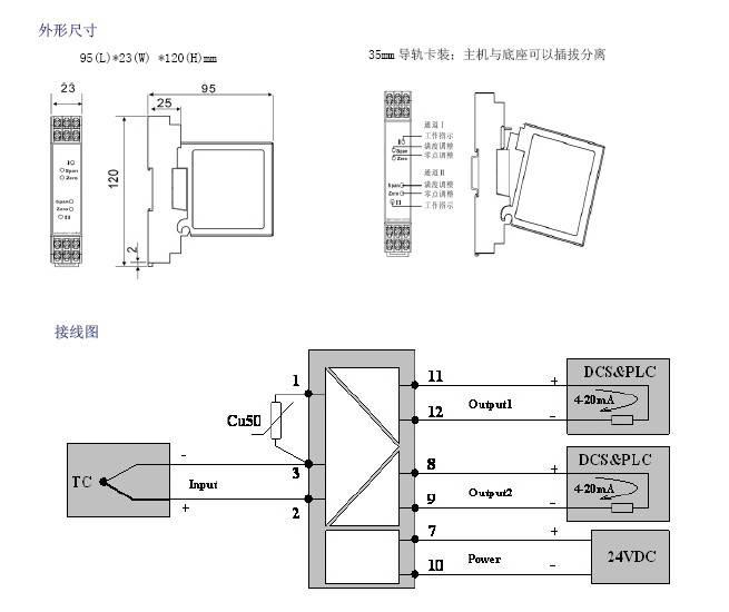 迅鹏XP-S-B-V010-A热电偶温度变送器说明书