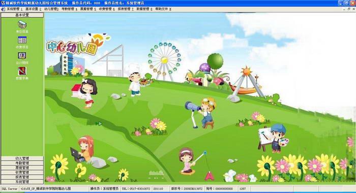 精诚幼儿园综合管理软件