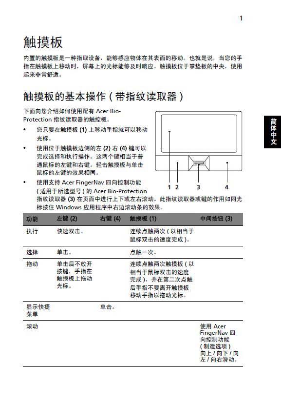 ACER宏基Aspire 2020笔记本说明书