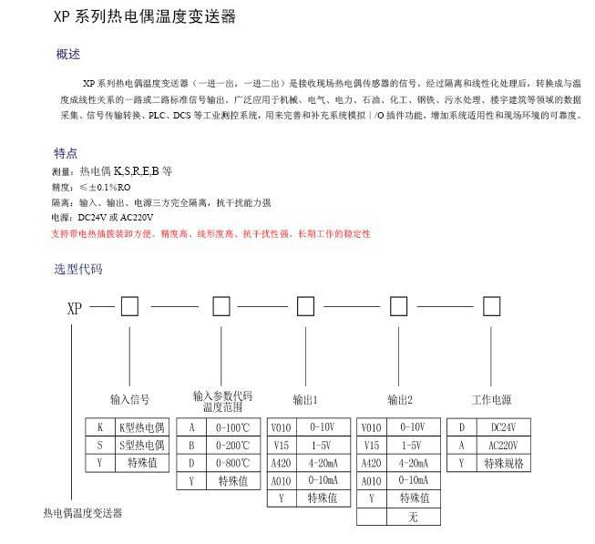 迅鹏XP-K-D-V010-A热电偶温度变送器说明书