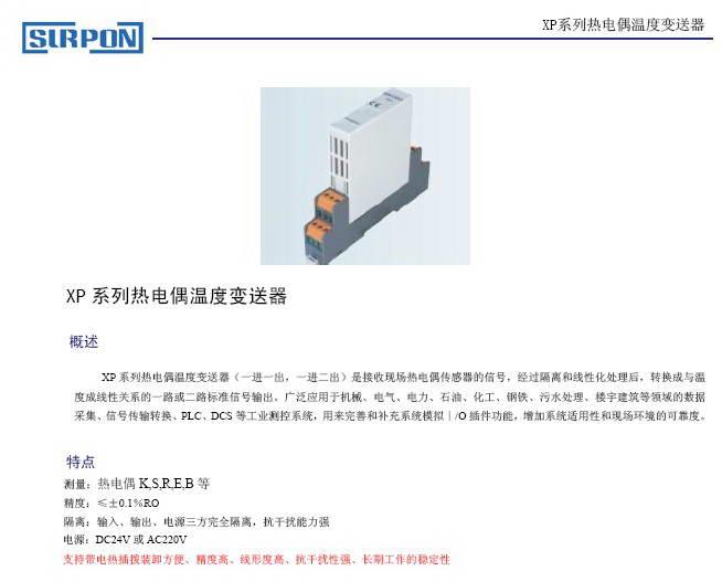 迅鹏XP-K-A-V15-A热电偶温度变送器说明书