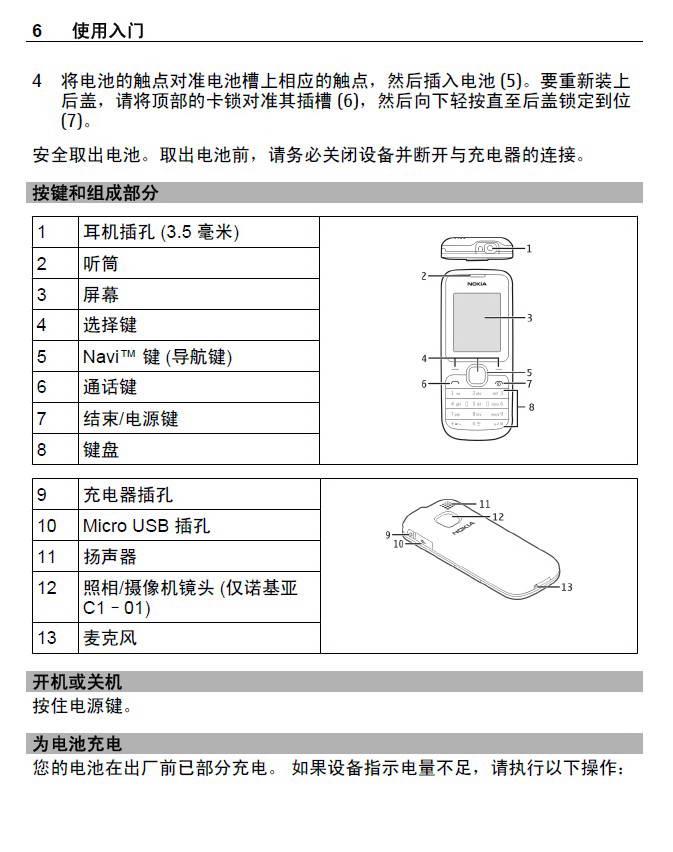 诺基亚Nokia C1-02手机说明书