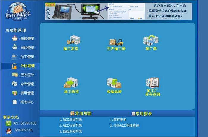 睿达工厂管家ERP系统