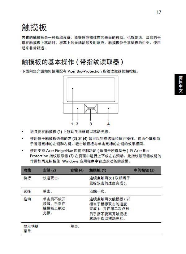 ACER宏基Aspire 5335笔记本说明书