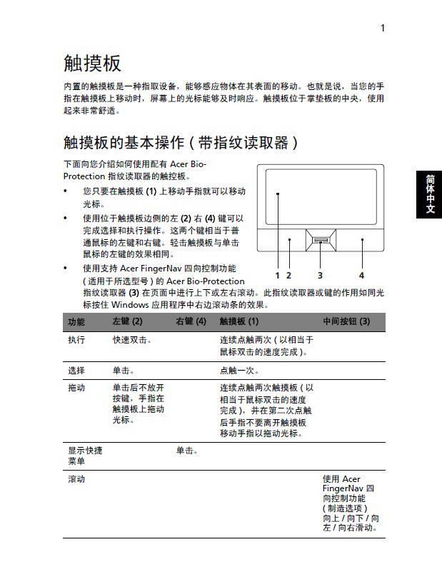 ACER宏基Aspire 5320笔记本说明书
