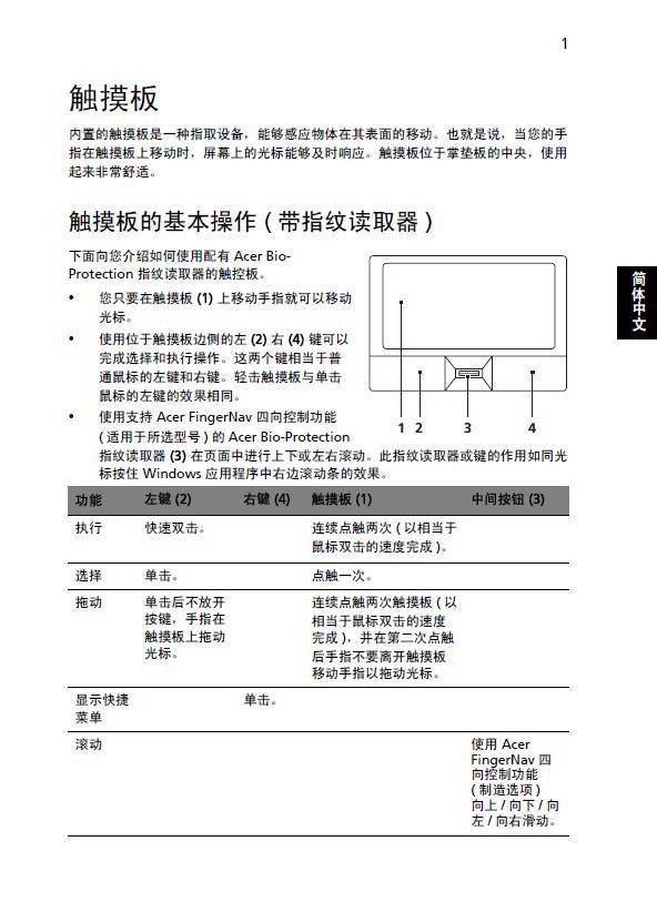 ACER宏基Aspire 5750笔记本说明书