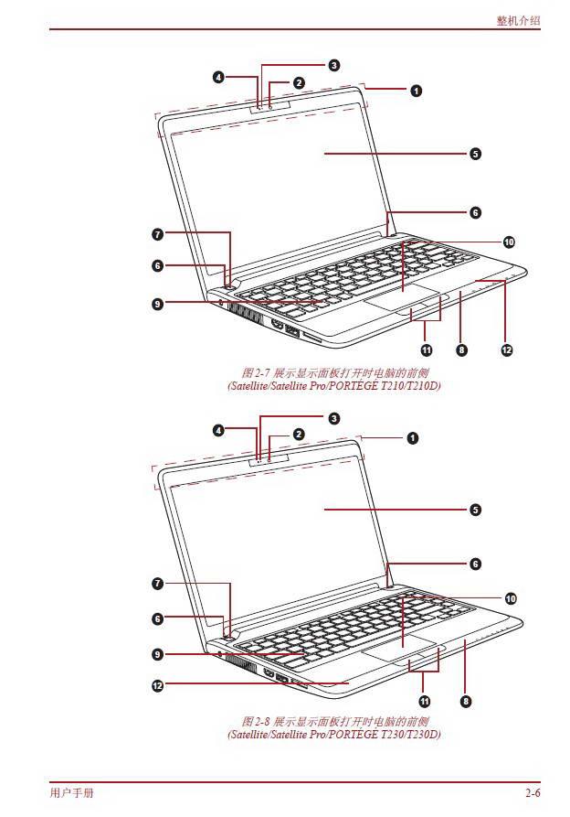 东芝Satellite T210D笔记本电脑使用说明书