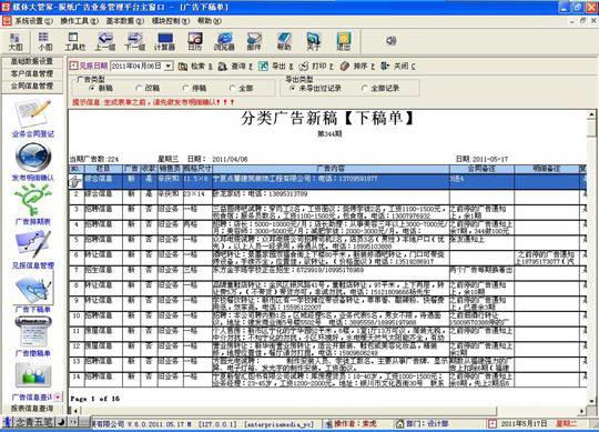 DM报纸广告管理软件