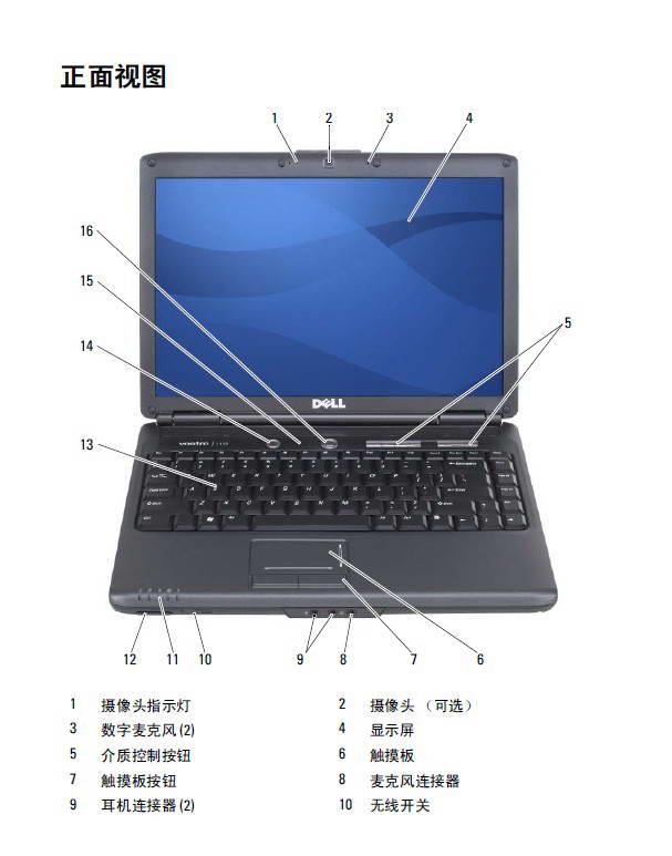 戴尔vostro1400笔记本电脑使用说明书