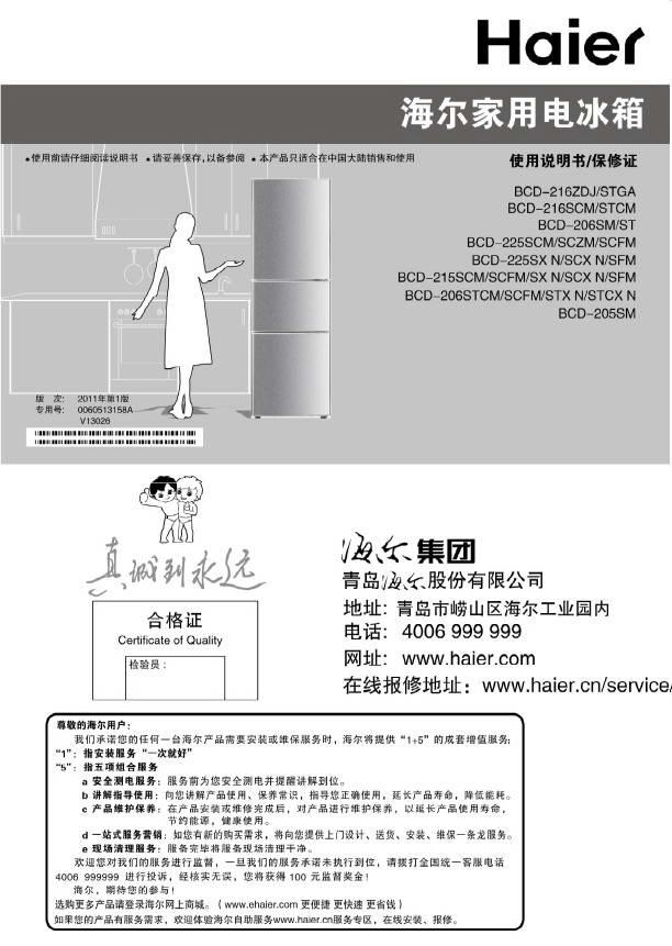 海尔bcd-215scxn电冰箱使用说明书