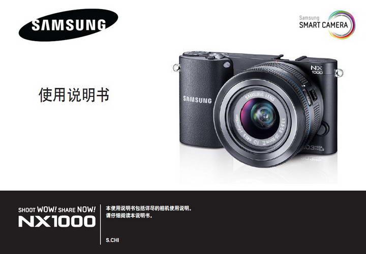 三星NX1000数码相机说明书