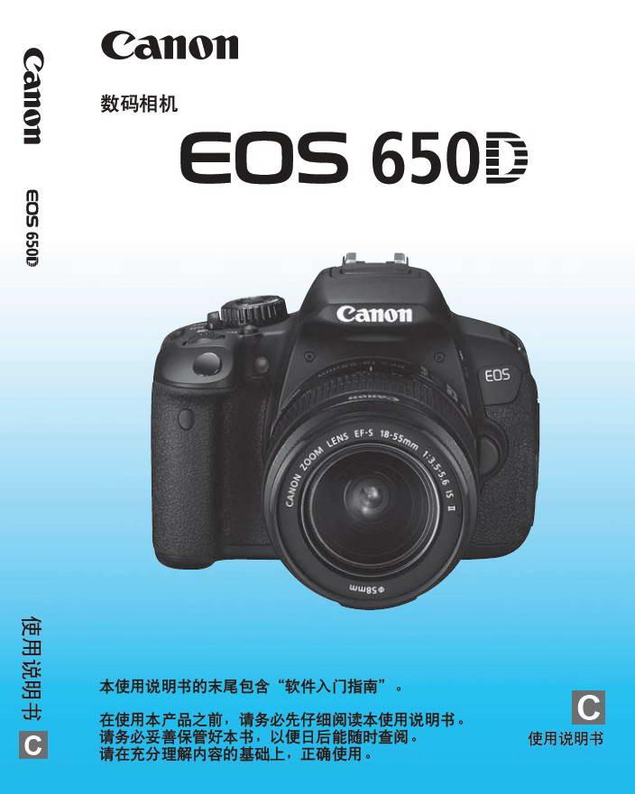 佳能EOS 650D数码相机使用说明书