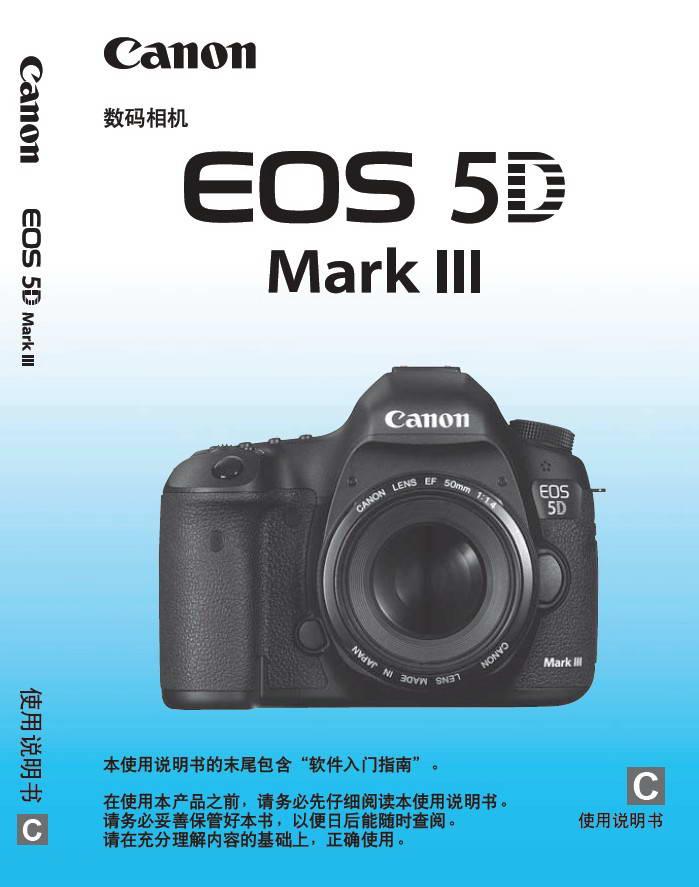 佳能EOS 5D Mark III数码相机说明书