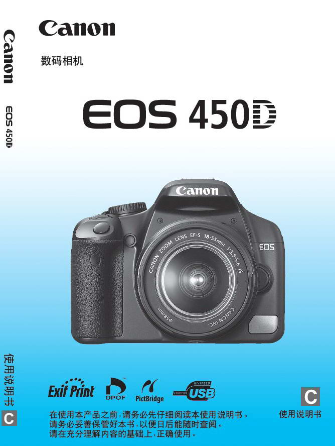 佳能EOS 450D数码相机说明书