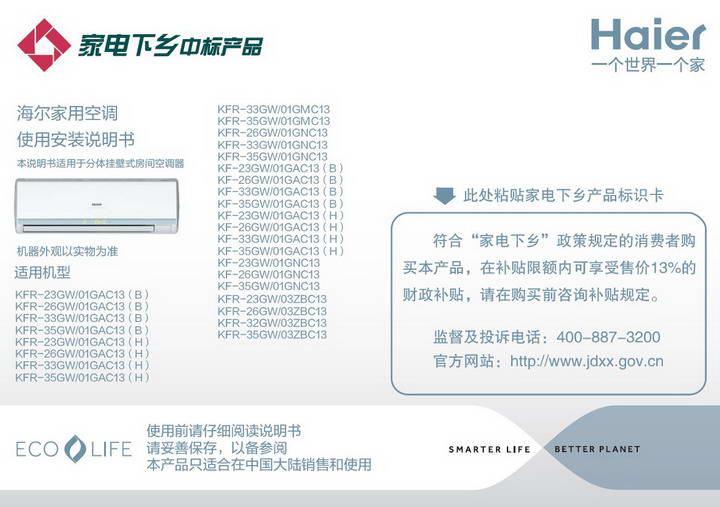 海尔kfr-35gw/01gnc13家用空调使用安装说明书