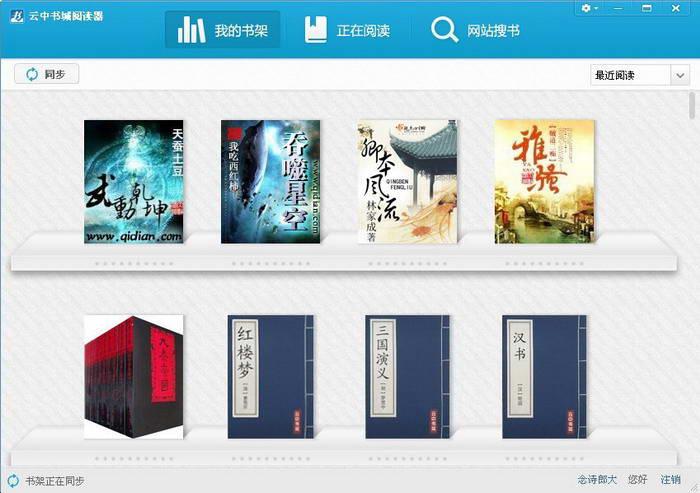 云中书城PC阅读器(XP版)