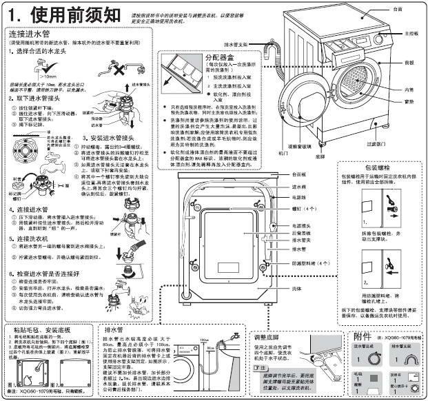 海尔xqg70-1279洗衣机使用说明书