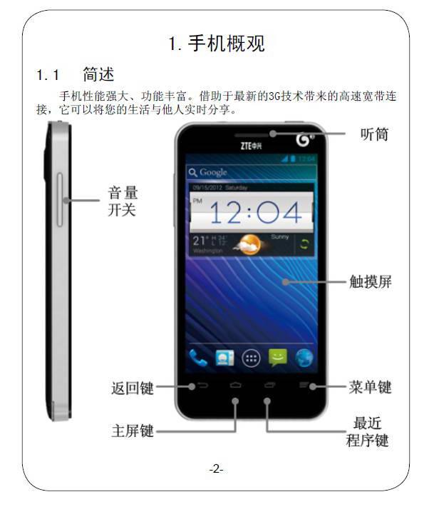 中兴U795手机说明书