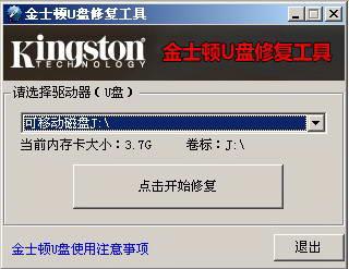 金士顿u盘修复工具2012