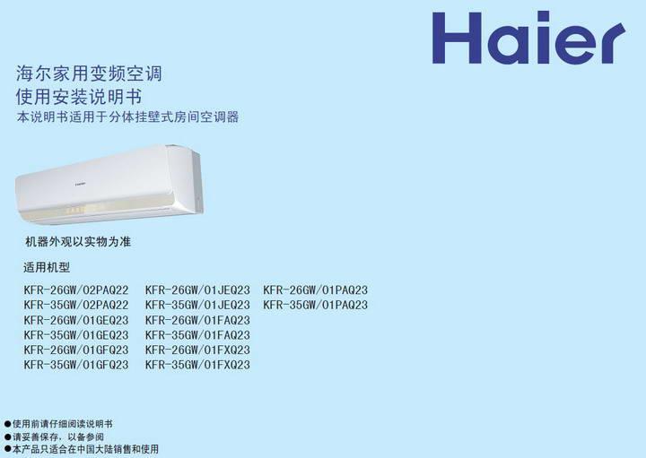 海尔kfr-35gw/01gfq23家用空调使用安装说明书
