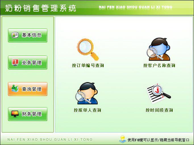 宏达奶粉销售管理系统 单机版