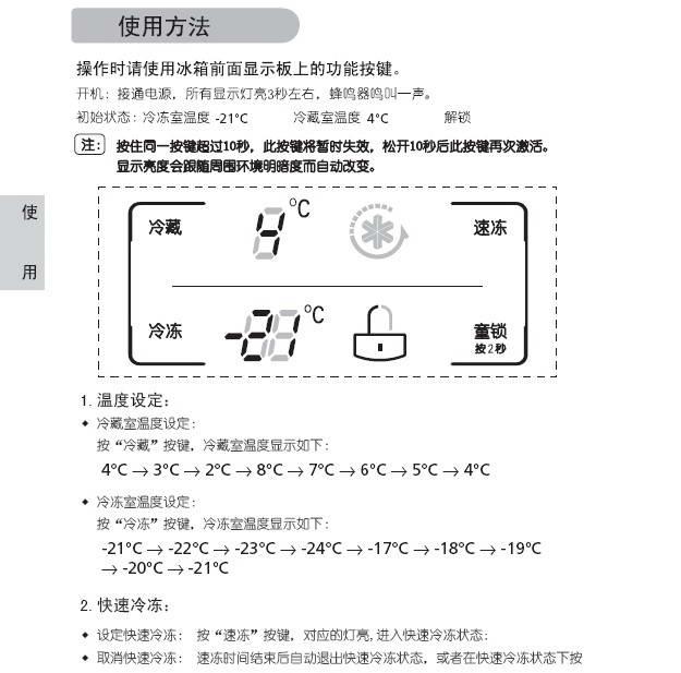LG  BCD-228NFQ电冰箱说明书