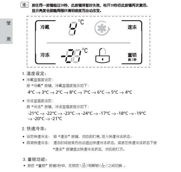 LG GR-Q24NFR电冰箱说明书