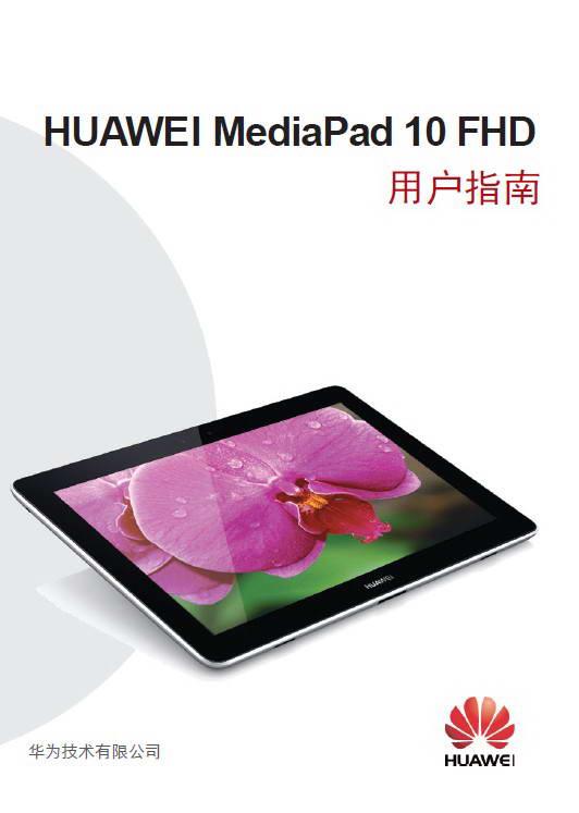 华为MediaPad 10 FHD(S10-101w)平板电脑说明书