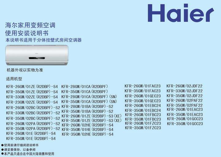 海尔kfr-28gw/01ca(r2dbpf)(sn)空调使用安装说明书