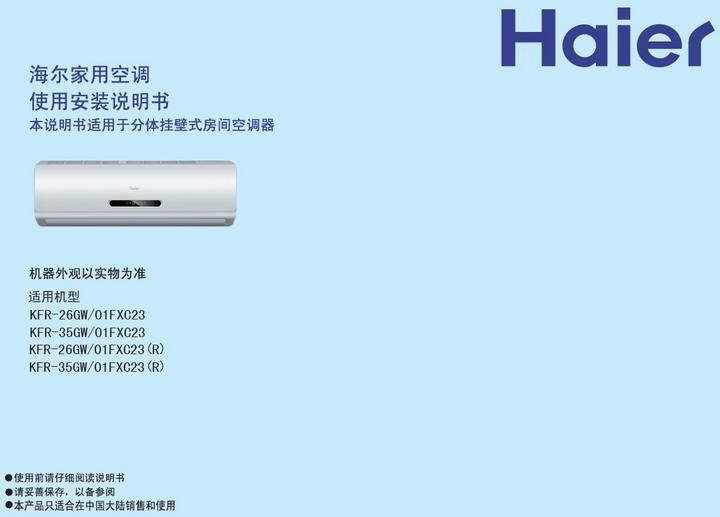 海尔KFR-26GW/01FXC23空调使用安装说明书