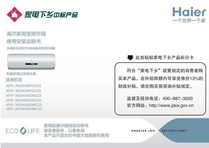 海尔KFR-35GW/05GNC23空调使用安装说明书