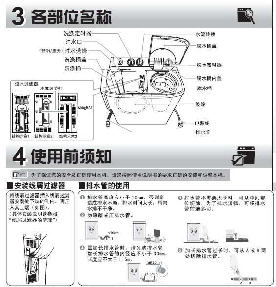海尔xpb80-987bslm洗衣机使用说明书