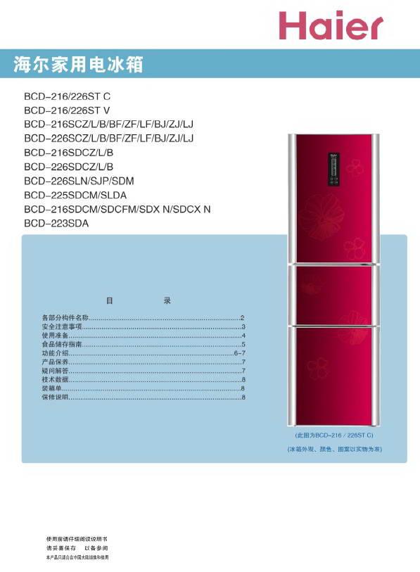 海尔bcd-216sdcxn电冰箱使用说明书