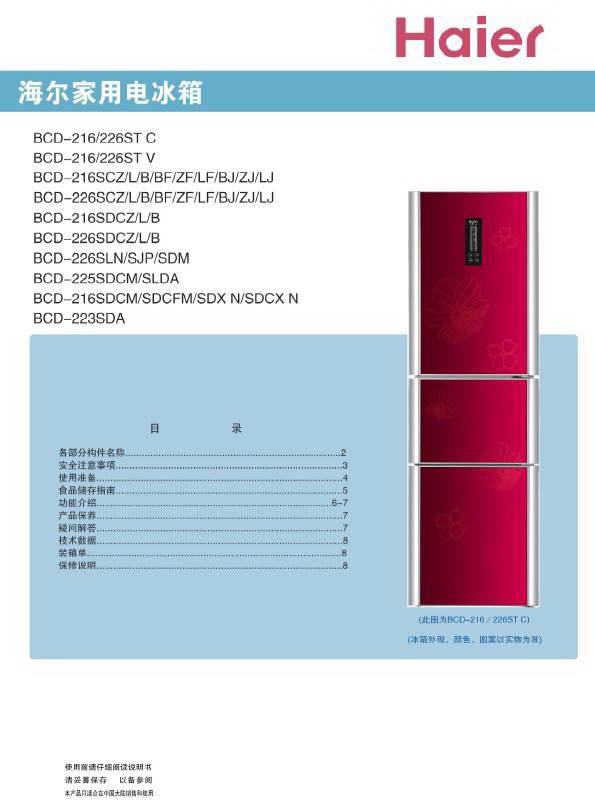海尔BCD-216SDCM电冰箱使用说明书