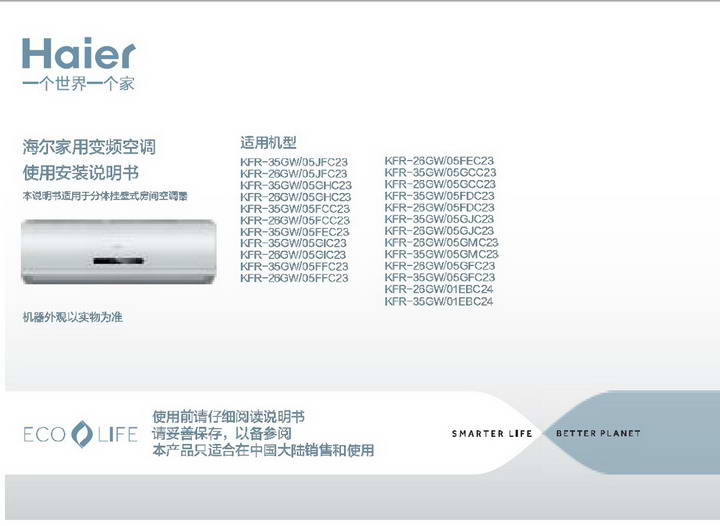 海尔KFR-26GW/05FEC23空调使用安装说明书