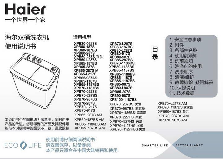 海尔xpb70-1127hs洗衣机使用说明书官方下载|海尔xpb