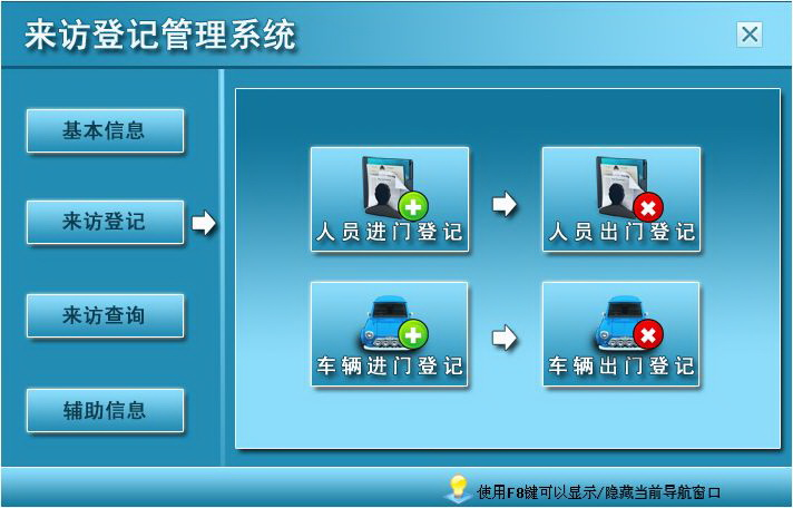 宏达来访登记管理系统  单机版