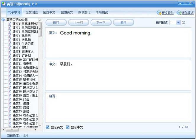 英语口语练习--英语口语8000句