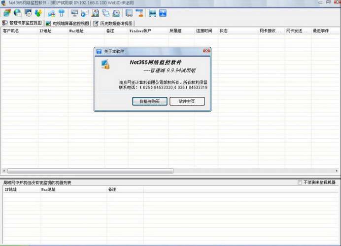 NET365网络监控软件