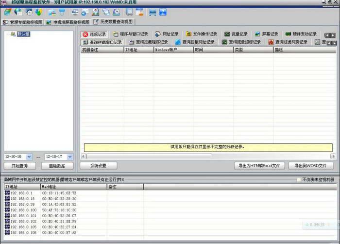 超级眼远程监控软件