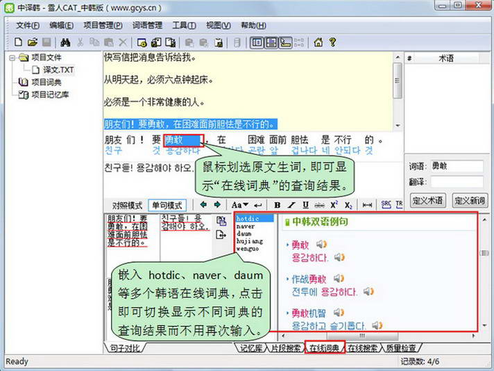 雪人计算机辅助翻译(CAT) 中文-韩语版