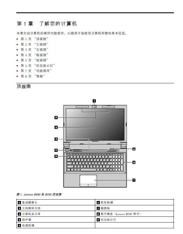 联想B490笔记本电脑使用说明书