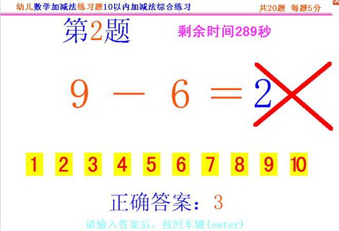 幼儿数学加减法练习题(鼠标操作版)绿色版