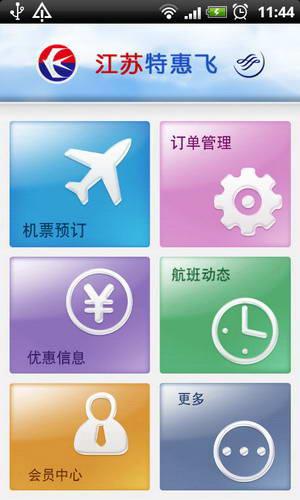 江苏特惠飞 For Android