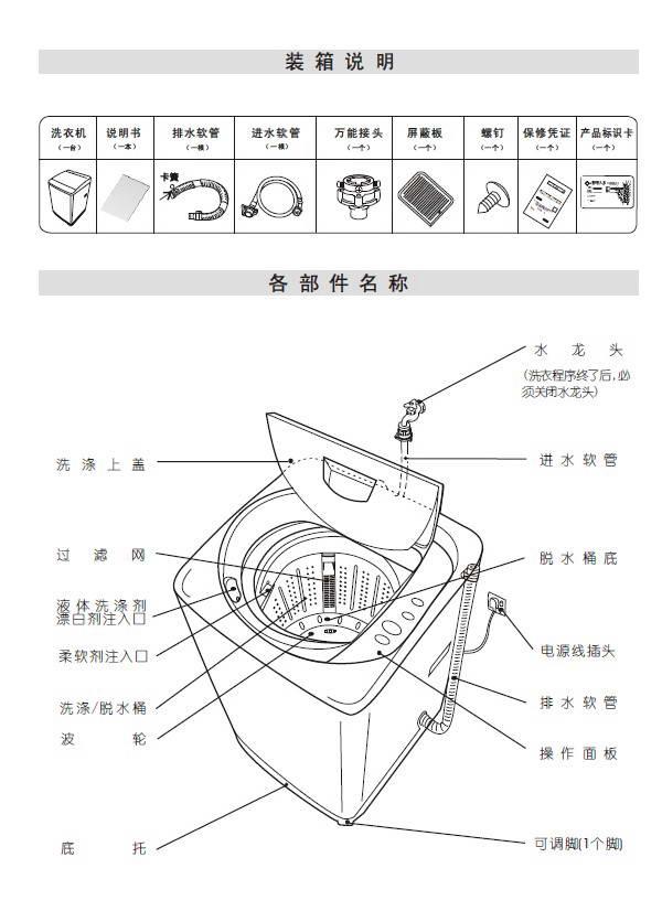 三洋xqb50-m805z1洗衣机使用说明书