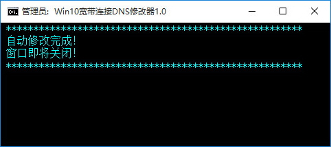 Win10宽带连接DNS修改器
