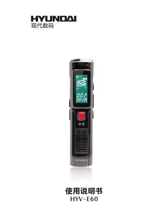 现代HYV-E60录音笔说明书