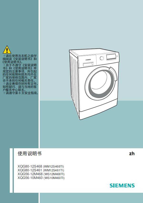 西门子WS12M468TI洗衣机使用说明书