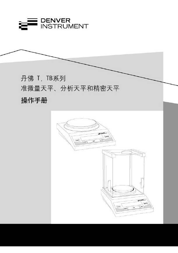 丹佛TB-214电子天平操作手册